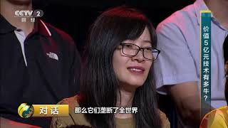 [对话]价值5亿元技术有多牛?| CCTV财经