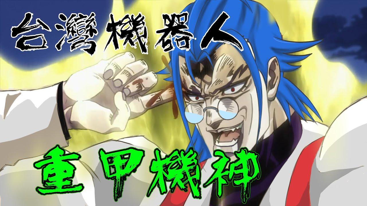 【重甲機神:神降臨】快住手阿 不要玩香菜 台灣本土自製最後希望重甲機神 阿...神在哪裡?