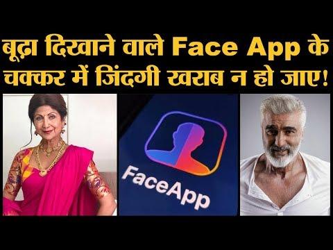 face-app-से-खुद-को-बूढ़ा-तो-दिखाया,-ये-गड़बड़झाला-जानते-हो?-privacy-|-security-concerns