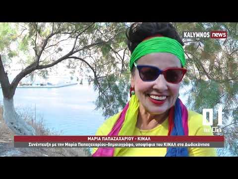 Συνέντευξη με την Μαρία Παπαζαχαρίου-δημοιογράφο, υποψήφια του ΚΙΝΑΛ στα Δωδεκάνησα