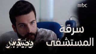 الوصية غيرته.. خالد يجهز لسرقة المستشفى