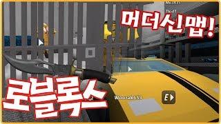 * mini games * murder new map! It appeared the police!! Who is the murderer?!?!  [Blox: murder 2] Roblox Murder [KD Kidd] [Rock]