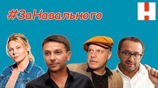 Известные люди о Навальном