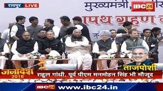 CM Swearing-in Ceremony CG: शपथग्रहण समारोह में पहुंचे Rahul समेत कांग्रेस के बड़े दिग्गज नेता