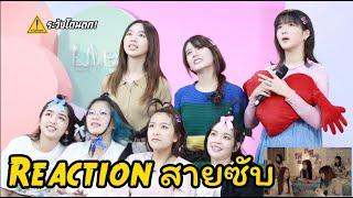 [Reaction] สายซับ - BNK48 OST. ONE YEAR 365 วัน บ้านฉัน บ้านเธอ #ระวังโดนตก !