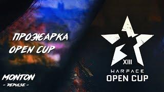 ПРОЖАРКА WARFACE OPEN CUP