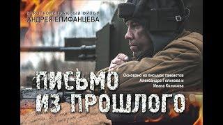 ПИСЬМО ИЗ ПРОШЛОГО. Официальный трейлер. A movie about the tank men.