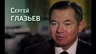 Интервью: Сергей Глазьев