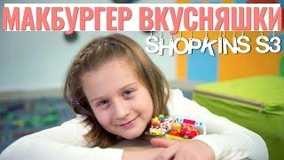 Шопкинсы Макбургер Вкусняшки — обзор