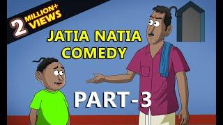Jatia natia Joke || Part -3