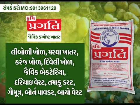 Gujarat organic fertilizer himmatngar