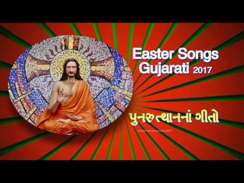 EASTER SONGS 2017 Gujarati from Gurjarvani
