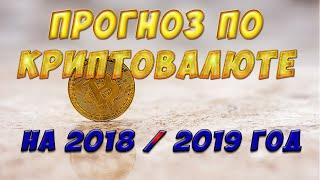 ТОП 3 КРИПТОВАЛЮТЫ КОТОРЫЕ МОГУТ СДЕЛАТЬ ТЕБЯ МИЛЛИОНЕРОМ В 2019 - 2020 ГОДАХ