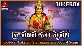 Goddess Lakshmi | Sravana Masam Special Telugu Songs Jukebox | Amulya Audios And Videos