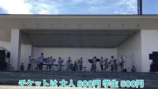 2020年9月北陽高校吹奏楽局定期演奏会