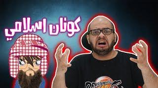 كونان اسلامي | الشيخ كونان