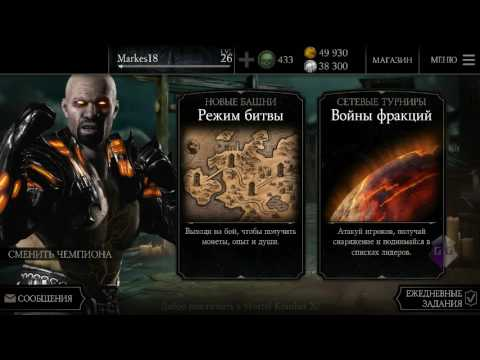Mortal Kombat X - Androidtop.net - скачать игры ...