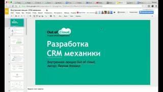 Внутреннее обучение: CRM-механики