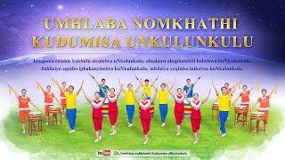 """Izulu Elisha Nomhlaba Omusha Sekuvelile """"Umhlaba noMkhathi Kudumisa uNkulunkulu"""" South African Gospel Dance Song"""