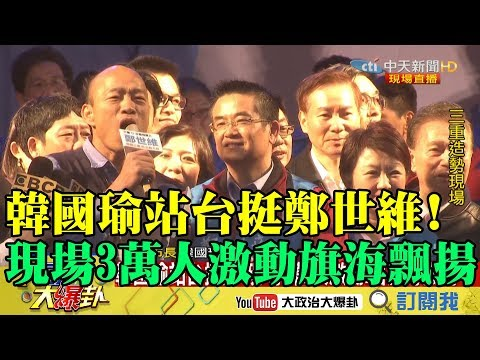 【精彩】韓國瑜站台挺鄭世維 現場3萬人歡聲雷動、國旗海飄揚!