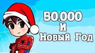 50 000 на канале и Новый Год!