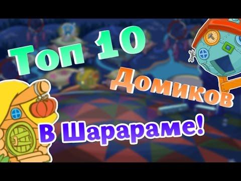 ШАРАРАМ - ТОП 10 ДОМИКОВ В ШАРАРАМЕ!