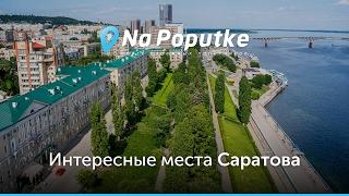 Достопримечательности Саратова. Попутчики из Краснодара в Саратов.(, 2017-01-10T16:38:09.000Z)