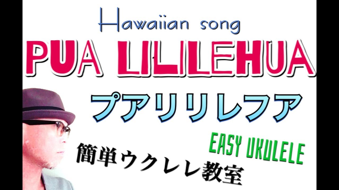 【ハワイアン】Pua Lililehua / プアリリレフア【ウクレレ 超かんたん版 コード&レッスン付】Easy Ukulele
