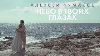 Download Алексей Чумаков - Небо в твоих глазах Mp3 and Videos