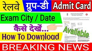 How To Download RRB Group D Admit Card 2018 Check Exam City