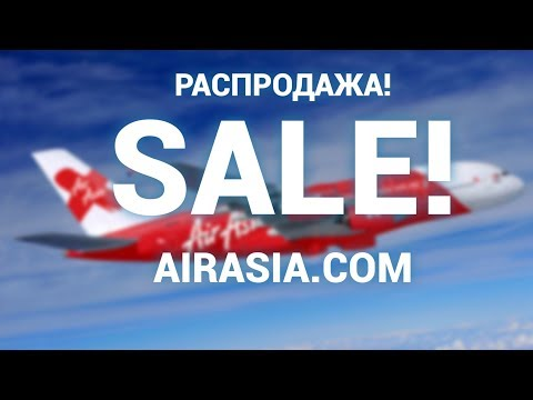 Акции авиакомпаний: Распродажа AirAsia (осень 2018) ЗАКОНЧИЛАСЬ 28.10.18