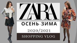 ZARA ШОПИНГ ВЛОГ.  Зима 2020/2021.NEW IN 🛍️ Shopping VLOG. Примерка с Новой коллекции ЗАРА