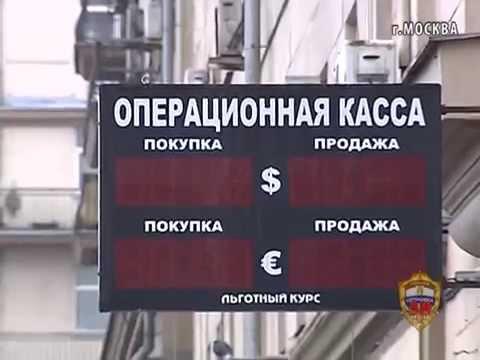 нелегальные пункты обмена валюты в Москве