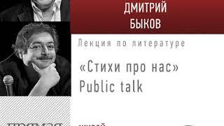 Дмитрий Быков – Стихи про нас. Андрей Макаревич и Дмитрий Быков. Public talk. [Аудиокнига]