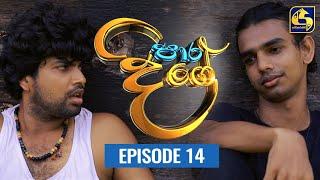 Paara Dige Episode 14 || පාර දිගේ  ||  07th JUNE 2021 Thumbnail