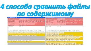 4 способа сравнить два файла по содержимому