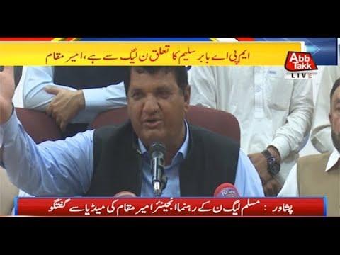 Peshawar: PML-N Leader Ameer Muqam Talks to Media