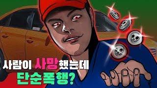 택시기사에게 동전 던진 사건 처벌이 약할 이유