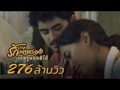Thai Song 2019