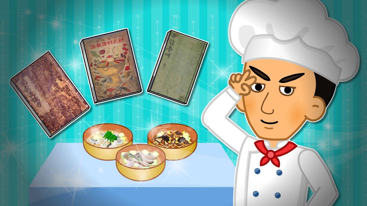 조선시대 요리책! | 매운 음식의 역사 | 해삼탕 잉어탕 대구탕의 변천사 | 한국사 조선시대 애니메이션 ★ 지니스쿨 역사
