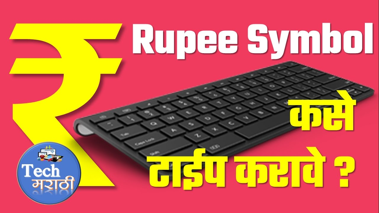 how how to type rupee symbol in keyboard tech marathi biocorpaavc