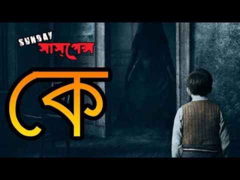 Ke by Hemendra Kumar Roy - SUNDAY SUSPENSE Sunday Suspense | Ke| Hemendra Kumar Roy
