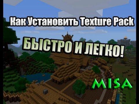 Как установить Текстур Пак для Minecraft 1.5.2 - 1.6.4 и др.