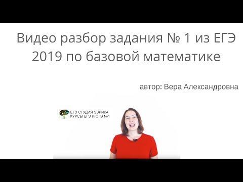 ЕГЭ 2019 математика базовая  разбор 1 задание