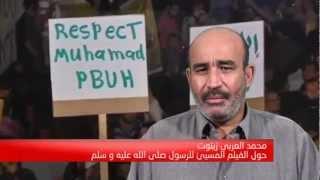 محمد العربي | الفيلم المسيئ للرسول صلى الله عليه و سلم