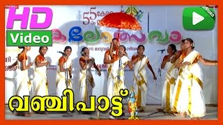 Vanchipattu 02 | Vanchipattu | 55th Kerala school kalolsavam 2015