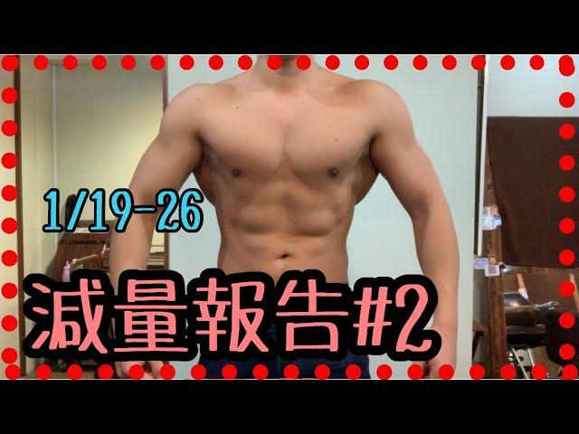 【減量#2】フィジークのための減量2週目の経過報告。