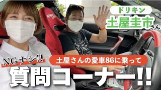 【神コラボ】土屋圭市さんとNG無しの質問コーナー!ドリキン86で夢のドライブ Q&A DK 86