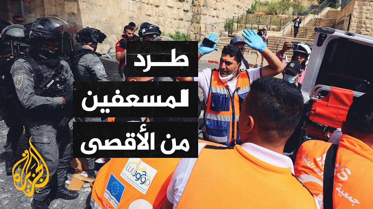 طرد الطواقم الطبية والمسعفين من داخل المسجد الأقصى وساحاته  - نشر قبل 23 ساعة