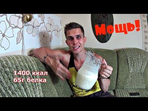 ЭТО лучше любого дорогого ПРОТЕИНА! Натуральный протеиновый коктейль!
